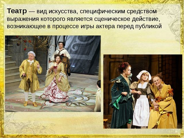 Театр— вид искусства, специфическим средством выражения которого является сц...