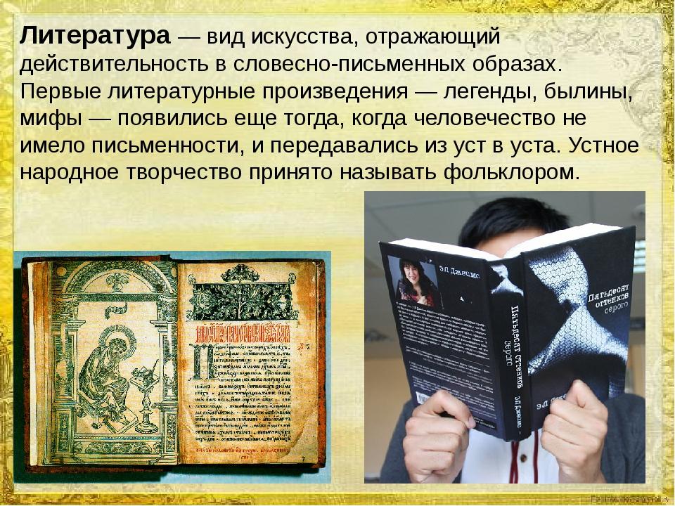 Литература— вид искусства, отражающий действительность в словесно-письменных...
