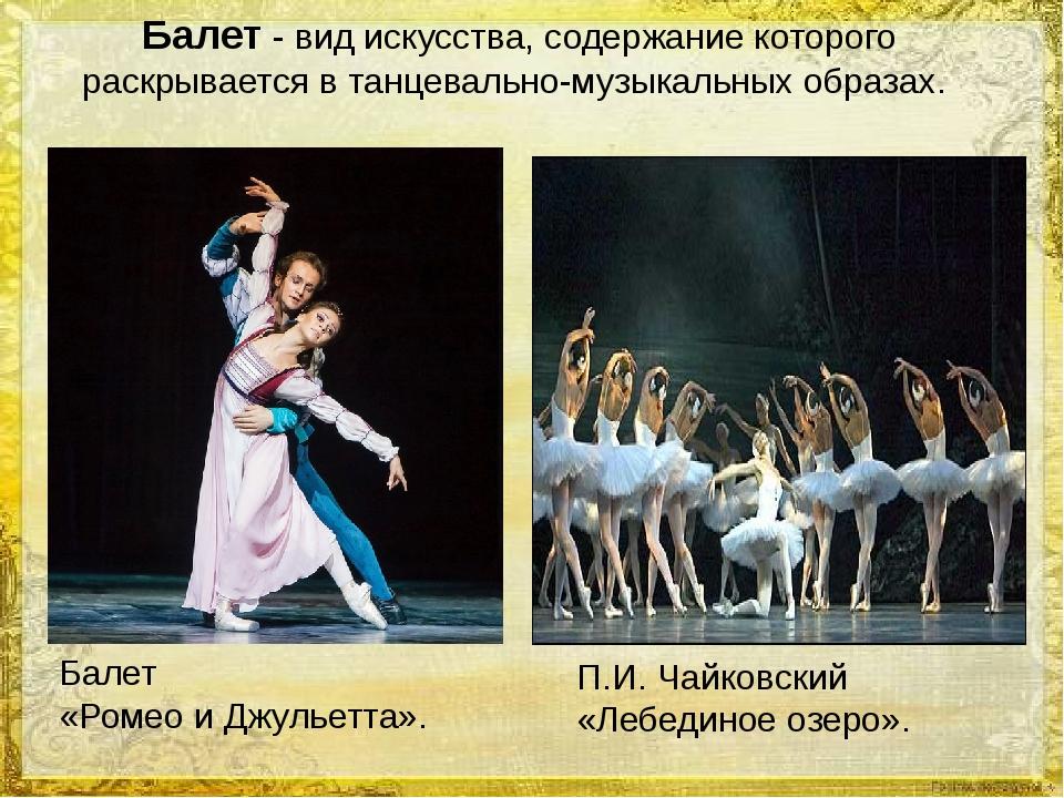 Балет- вид искусства, содержание которого раскрывается в танцевально-музык...