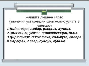 Найдите лишнее слово (значения устаревших слов можно узнать в словаре) 1.Вид