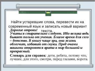 Найти устаревшие слова, перевести их на современный язык и записать новый ва