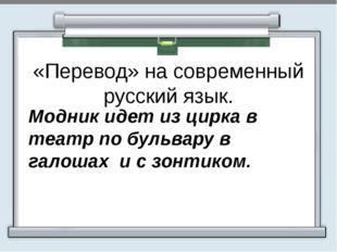 «Перевод» на современный русский язык. Модник идет из цирка в театр по бульв