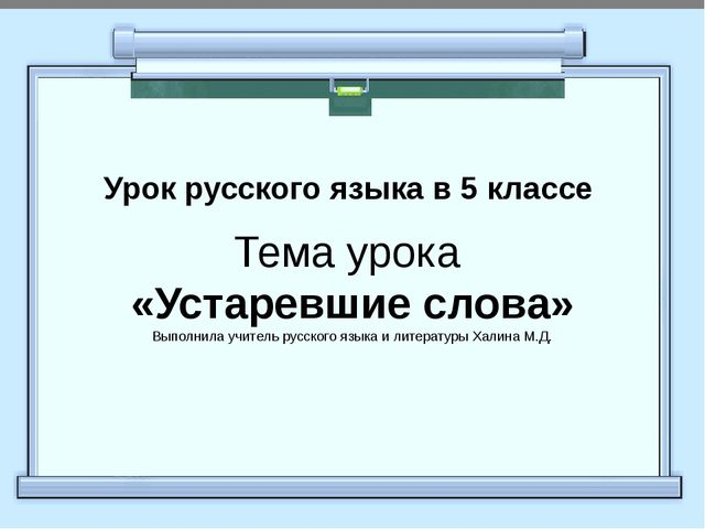 Урок русского языка в 5 классе Тема урока «Устаревшие слова» Выполнила учите...