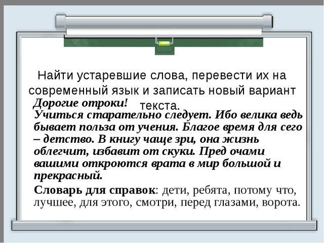 Найти устаревшие слова, перевести их на современный язык и записать новый ва...