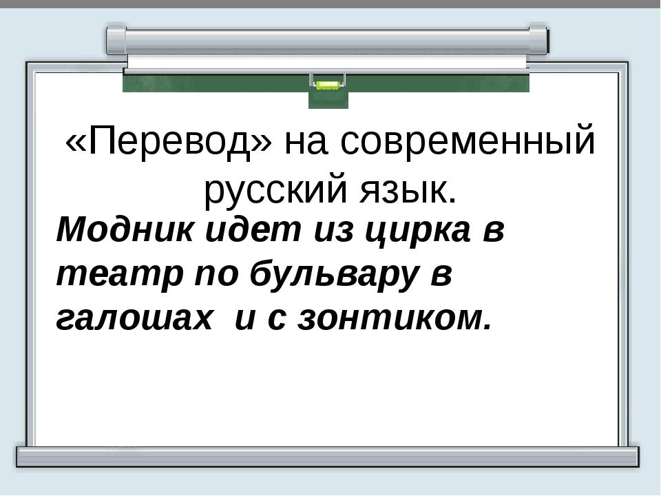«Перевод» на современный русский язык. Модник идет из цирка в театр по бульв...