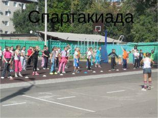 Спартакиада