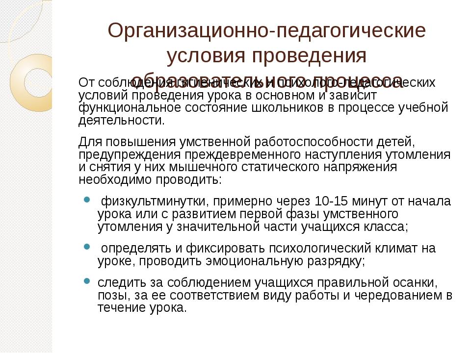 Организационно-педагогические условия проведения образовательного процесса От...