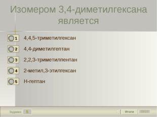 5 09:23 Задание Изомером 3,4-диметилгексана является 4,4,5-триметилгексан 4,4