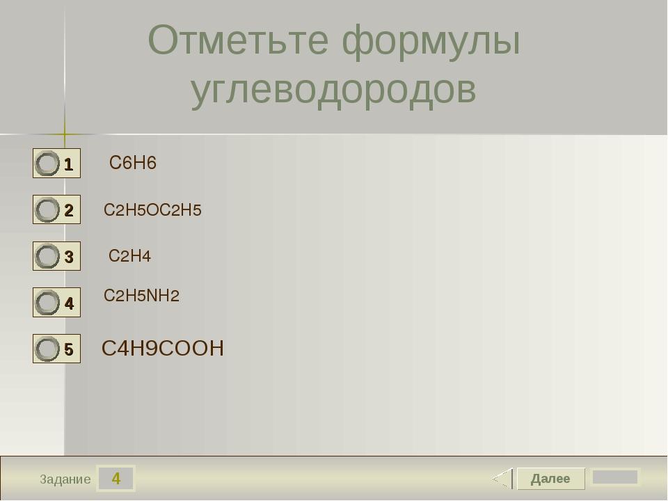4 Задание Отметьте формулы углеводородов C4H9COOH C6H6 C2H5OC2H5 C2H4 C2H5NH2