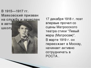 """17 декабря 1918 г. поэт впервые прочел со сцены Матросского театра стихи """"Лев"""