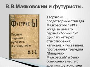 Творчески плодотворным стал для Маяковского 1913 г., когда вышел его первый с