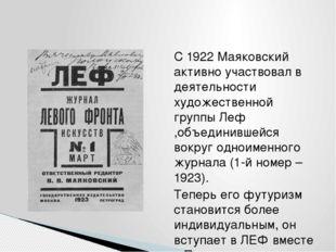 С 1922 Маяковский активно участвовал в деятельности художественной группы Леф