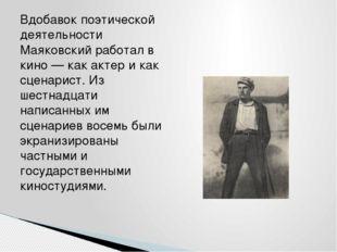 Вдобавок поэтической деятельности Маяковский работал в кино — как актер и как