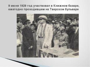 9июня 1929 год участвовал вКнижном базаре, ежегодно проходившем наТверско