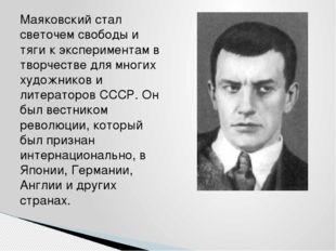 Маяковский стал светочем свободы и тяги к экспериментам в творчестве для мног