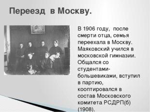 В 1906 году, после смерти отца, семья переехала в Москву. Маяковский учился в