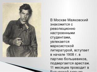 В Москве Маяковский знакомится с революционно настроенными студентами, увлека