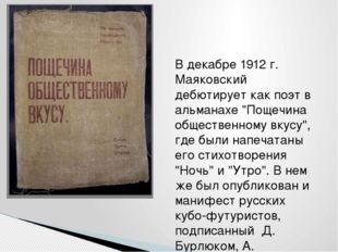 """В декабре 1912 г. Маяковский дебютирует как поэт в альманахе """"Пощечина общест"""
