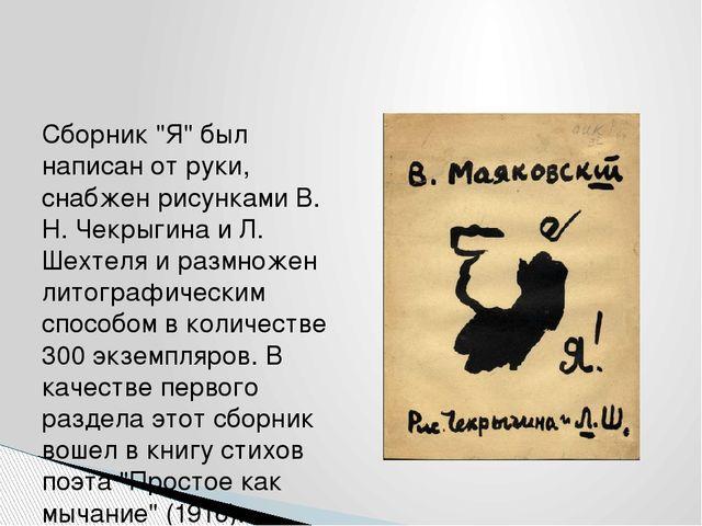 """Сборник """"Я"""" был написан от руки, снабжен рисунками В. Н. Чекрыгина и Л. Шехте..."""