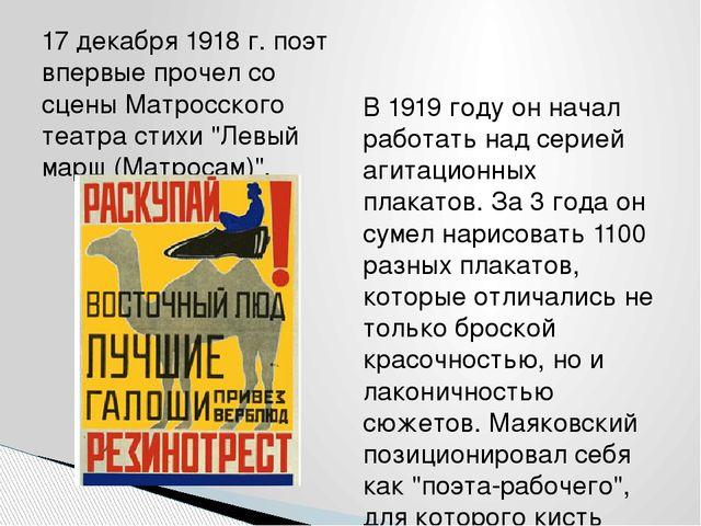 """17 декабря 1918 г. поэт впервые прочел со сцены Матросского театра стихи """"Лев..."""