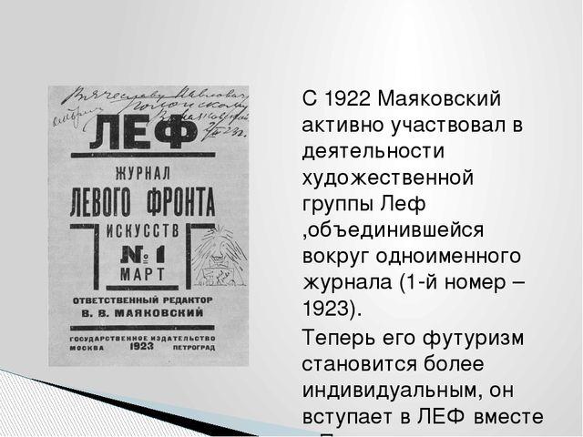 С 1922 Маяковский активно участвовал в деятельности художественной группы Леф...