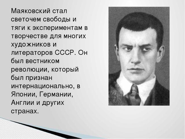 Маяковский стал светочем свободы и тяги к экспериментам в творчестве для мног...