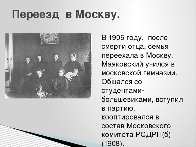 В 1906 году, после смерти отца, семья переехала в Москву. Маяковский учился в...