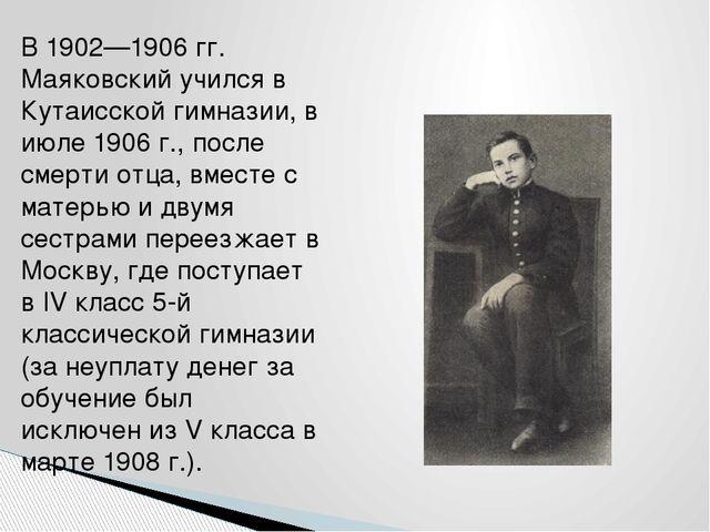 В 1902—1906 гг. Маяковский учился в Кутаисской гимназии, в июле 1906 г., посл...
