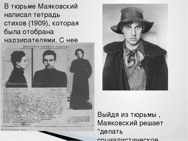 В тюрьме Маяковский написал тетрадь стихов (1909), которая была отобрана надз...