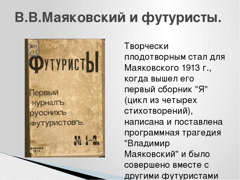 Творчески плодотворным стал для Маяковского 1913 г., когда вышел его первый с...