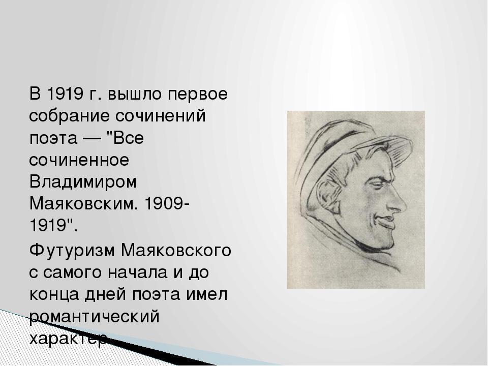 """В 1919 г. вышло первое собрание сочинений поэта — """"Все сочиненное Владимиром..."""