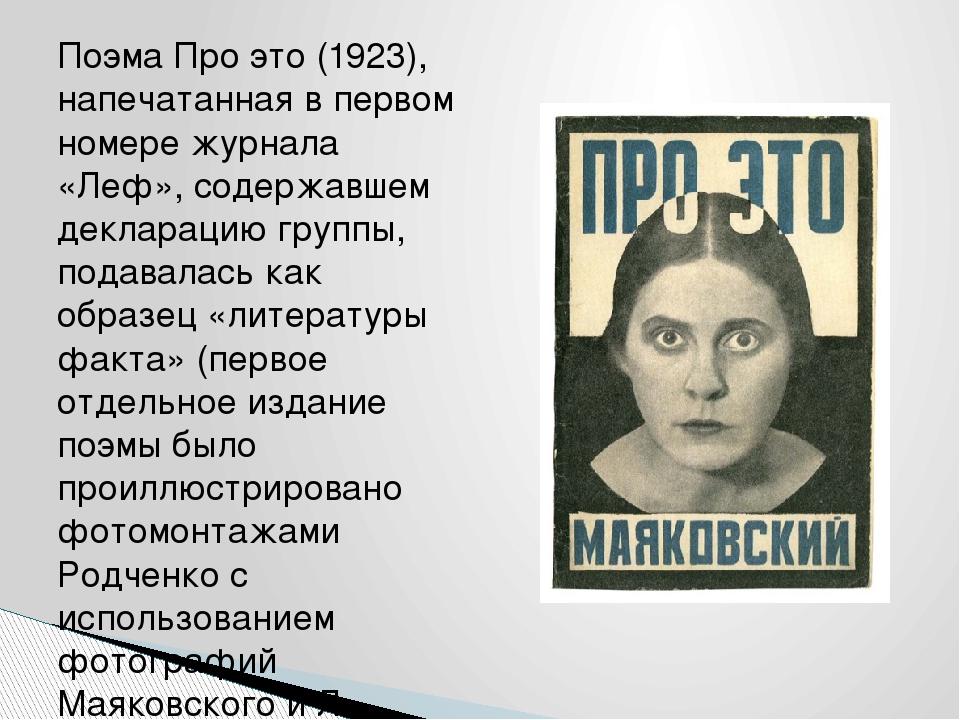 Поэма Про это (1923), напечатанная в первом номере журнала «Леф», содержавшем...