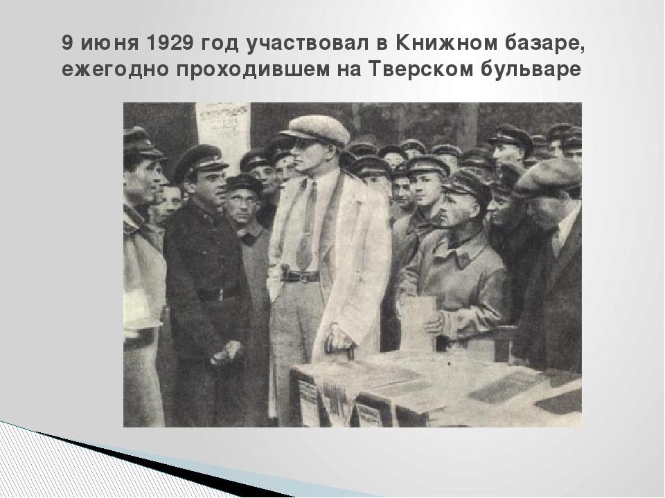 9июня 1929 год участвовал вКнижном базаре, ежегодно проходившем наТверско...