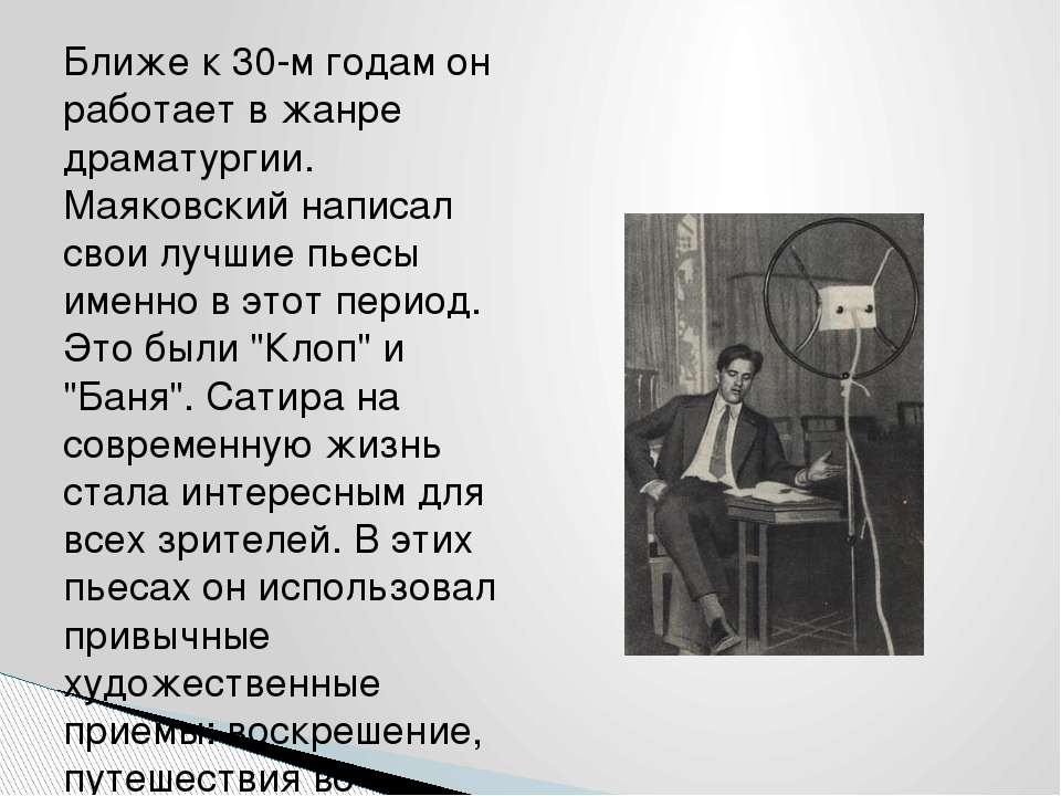 Ближе к 30-м годам он работает в жанре драматургии. Маяковский написал свои л...