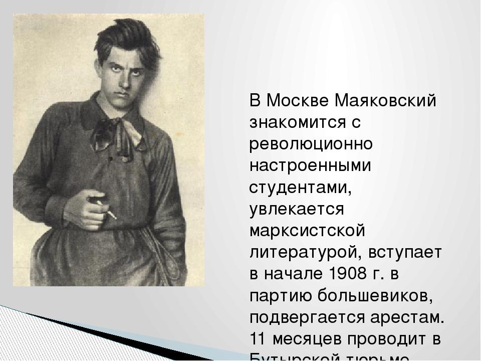 В Москве Маяковский знакомится с революционно настроенными студентами, увлека...