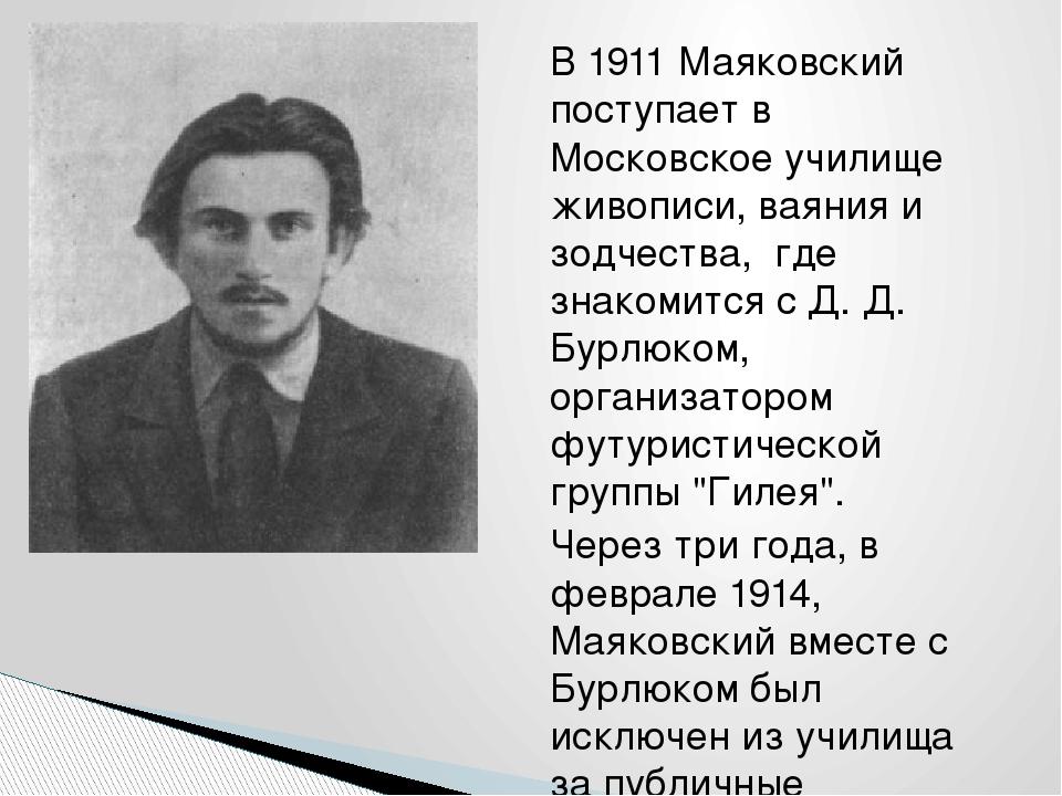 В 1911 Маяковский поступает в Московское училище живописи, ваяния и зодчества...