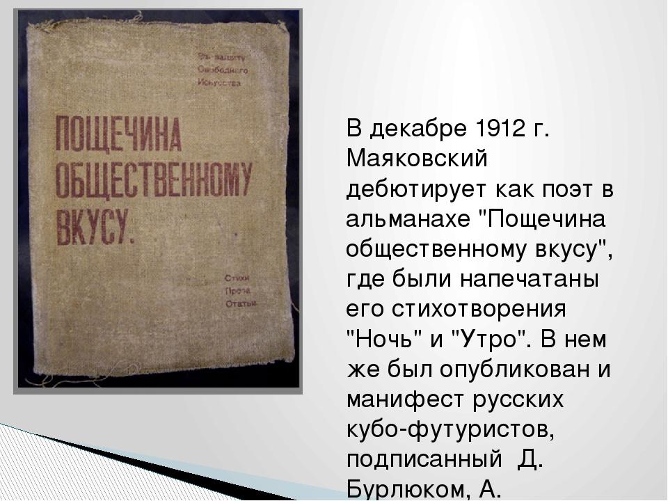 """В декабре 1912 г. Маяковский дебютирует как поэт в альманахе """"Пощечина общест..."""
