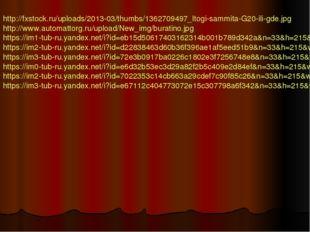 http://fxstock.ru/uploads/2013-03/thumbs/1362709497_Itogi-sammita-G20-ili-gde