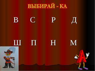 В С Р Д Ш П Н М