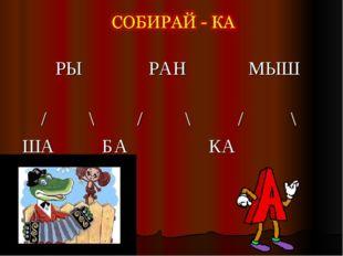 РЫ РАН МЫШ / \ / \ / \ ША БА КА КА