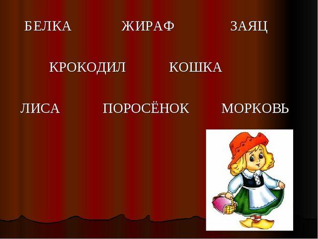 БЕЛКА ЖИРАФ ЗАЯЦ КРОКОДИЛ КОШКА ЛИСА ПОРОСЁНОК МОРКОВЬ