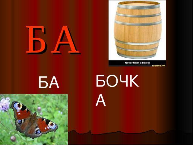 БА БА БОЧКА