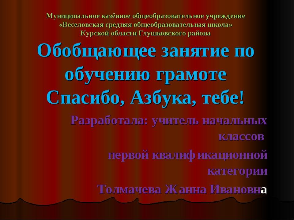 Муниципальное казённое общеобразовательное учреждение «Веселовская средняя об...