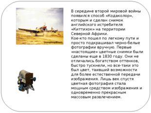 В середине второй мировой войны появился способ «Кодаколор», которым и сделан