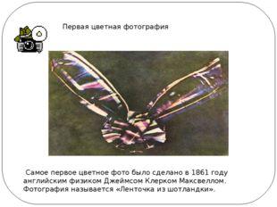 Первая цветная фотография Самое первое цветное фото было сделано в 1861 году