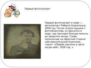 Первый фотопортрет Первый фотопортрет в мире — автопортрет Роберта Корнелиуса
