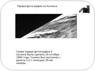 Первая фотография из Космоса Самая первая фотография в космосе была сделана 2