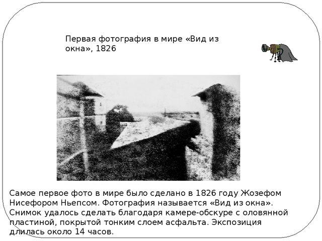 Первая фотография в мире «Вид из окна», 1826 Самое первое фото в мире было сд...