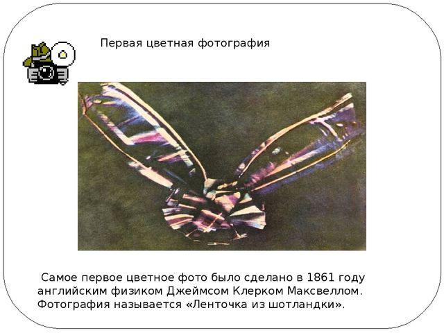 Первая цветная фотография Самое первое цветное фото было сделано в 1861 году...