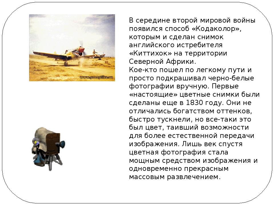 В середине второй мировой войны появился способ «Кодаколор», которым и сделан...